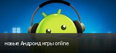 новые Андроид игры online