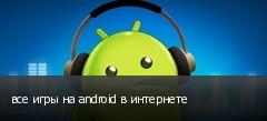 все игры на android в интернете