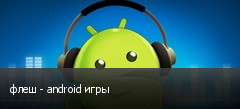 флеш - android игры