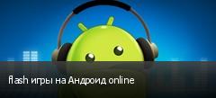 flash игры на Андроид online