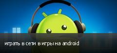 играть в сети в игры на android