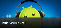 поиск android игры