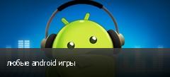 любые android игры