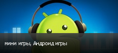 мини игры, Андроид игры