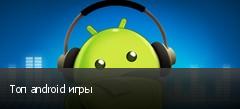 Топ android игры