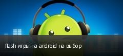 flash игры на android на выбор