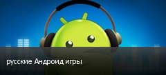 русские Андроид игры