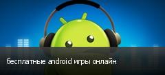 бесплатные android игры онлайн