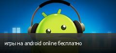 игры на android online бесплатно