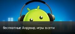бесплатные Андроид игры в сети