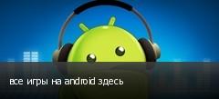 все игры на android здесь