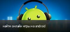 найти онлайн игры на android