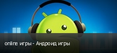 online игры - Андроид игры