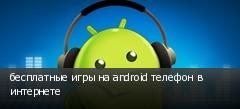 бесплатные игры на android телефон в интернете