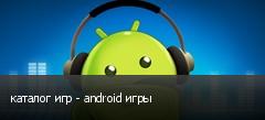 каталог игр - android игры