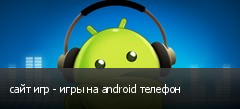 сайт игр - игры на android телефон