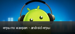 игры по жанрам - android игры
