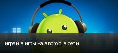 играй в игры на android в сети