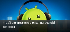 ����� � ��������� � ���� �� android �������