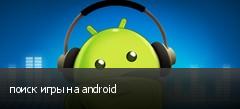 поиск игры на android
