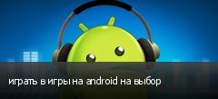 играть в игры на android на выбор