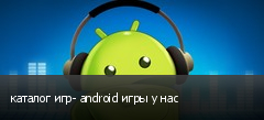 ������� ���- android ���� � ���