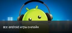 все android игры онлайн