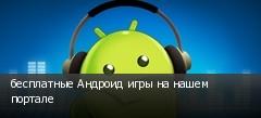 бесплатные Андроид игры на нашем портале
