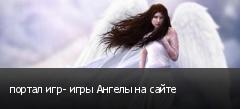 портал игр- игры Ангелы на сайте