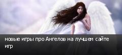 новые игры про Ангелов на лучшем сайте игр