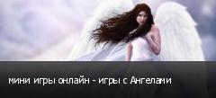 мини игры онлайн - игры с Ангелами