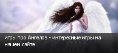 игры про Ангелов - интересные игры на нашем сайте