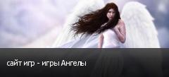сайт игр - игры Ангелы