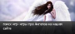 поиск игр- игры про Ангелов на нашем сайте