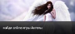 найди online игры Ангелы