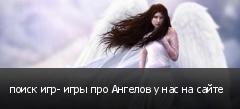 поиск игр- игры про Ангелов у нас на сайте