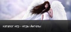 каталог игр - игры Ангелы
