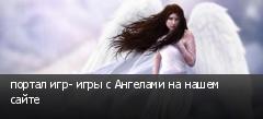 портал игр- игры с Ангелами на нашем сайте