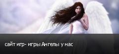сайт игр- игры Ангелы у нас