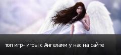 топ игр- игры с Ангелами у нас на сайте