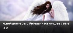 новейшие игры с Ангелами на лучшем сайте игр