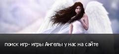 поиск игр- игры Ангелы у нас на сайте