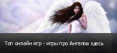 Топ онлайн игр - игры про Ангелов здесь