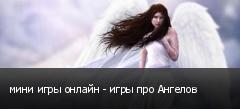 мини игры онлайн - игры про Ангелов