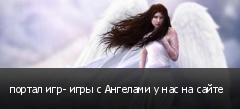 портал игр- игры с Ангелами у нас на сайте