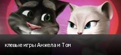 клевые игры Анжела и Том