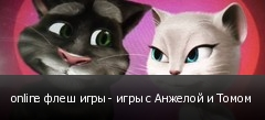 online флеш игры - игры с Анжелой и Томом