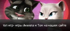 топ игр- игры Анжела и Том на нашем сайте