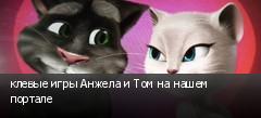 клевые игры Анжела и Том на нашем портале