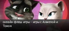 онлайн флеш игры - игры с Анжелой и Томом